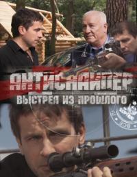Смотреть Антиснайпер 4: Выстрел из прошлого онлайн на Кинопод бесплатно
