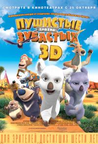 Смотреть Пушистые против Зубастых 3D онлайн на Кинопод бесплатно