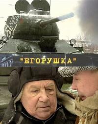 Смотреть Егорушка онлайн на KinoPod.ru бесплатно