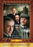 Смотреть фильм Шерлок Холмс и доктор Ватсон: Двадцатый век начинается онлайн на Кинопод бесплатно