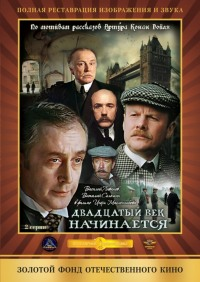 Смотреть Шерлок Холмс и доктор Ватсон: Двадцатый век начинается онлайн на Кинопод бесплатно