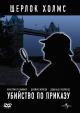 Смотреть фильм Убийство по приказу онлайн на Кинопод бесплатно
