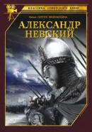 Смотреть фильм Александр Невский онлайн на KinoPod.ru бесплатно
