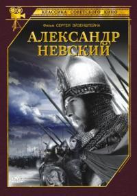 Смотреть Александр Невский онлайн на Кинопод бесплатно