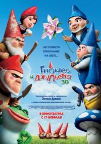 Смотреть Гномео и Джульетта онлайн на Кинопод бесплатно