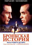 Смотреть фильм Бронкская история онлайн на KinoPod.ru бесплатно