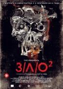 Смотреть фильм З/Л/О 2 онлайн на Кинопод бесплатно