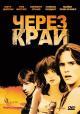 Смотреть фильм Через край онлайн на Кинопод бесплатно