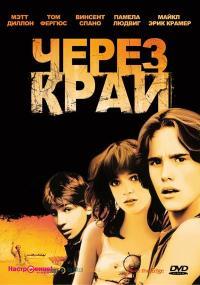 Смотреть Через край онлайн на Кинопод бесплатно