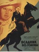 Смотреть фильм Всадник без головы онлайн на Кинопод бесплатно