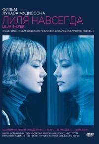 Смотреть Лиля навсегда онлайн на KinoPod.ru бесплатно