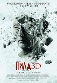 Смотреть Пила 3D онлайн на Кинопод бесплатно