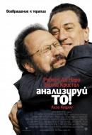 Смотреть фильм Анализируй то онлайн на KinoPod.ru платно