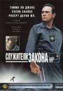 Смотреть фильм Служители закона онлайн на KinoPod.ru платно