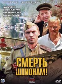 Смотреть Смерть шпионам! онлайн на Кинопод бесплатно