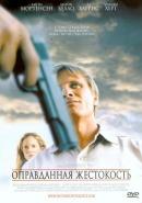 Смотреть фильм Оправданная жестокость онлайн на KinoPod.ru платно