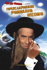 Смотреть Приключения раввина Якова онлайн на Кинопод бесплатно