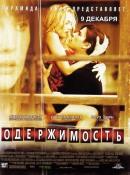 Смотреть фильм Одержимость онлайн на KinoPod.ru платно