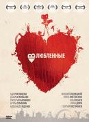 Смотреть фильм Влюбленные онлайн на KinoPod.ru бесплатно