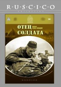 Смотреть Отец солдата онлайн на Кинопод бесплатно