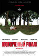 Смотреть фильм Неоконченный роман онлайн на KinoPod.ru платно
