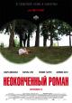 Смотреть фильм Неоконченный роман онлайн на Кинопод бесплатно