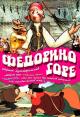 Смотреть фильм Федорино горе онлайн на Кинопод бесплатно