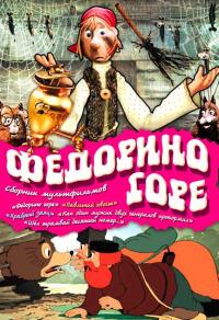 Смотреть Федорино горе онлайн на Кинопод бесплатно