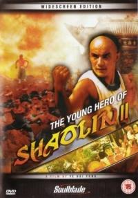 Смотреть Молодой герой из Шаолиня 2 онлайн на Кинопод бесплатно