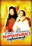 Смотреть фильм Алеша Птицын вырабатывает характер онлайн на Кинопод бесплатно