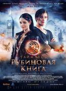 Смотреть фильм Таймлесс. Рубиновая книга онлайн на KinoPod.ru бесплатно