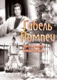 Смотреть фильм Гибель Помпеи онлайн на Кинопод бесплатно