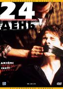 Смотреть фильм 24-й день онлайн на Кинопод бесплатно