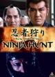 Смотреть фильм Охота на ниндзя онлайн на Кинопод бесплатно
