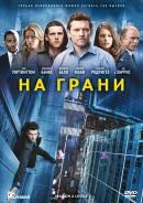 Смотреть фильм На грани онлайн на KinoPod.ru бесплатно