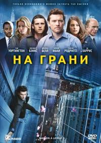 Смотреть На грани онлайн на KinoPod.ru бесплатно