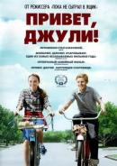 Смотреть фильм Привет, Джули! онлайн на Кинопод бесплатно