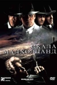 Смотреть Скала Малхолланд онлайн на Кинопод бесплатно
