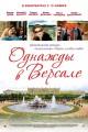 Смотреть фильм Однажды в Версале онлайн на Кинопод бесплатно