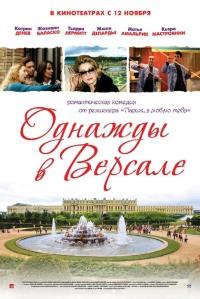 Смотреть Однажды в Версале онлайн на Кинопод бесплатно