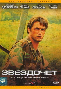Смотреть Звездочет онлайн на KinoPod.ru бесплатно