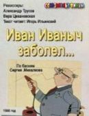 Смотреть фильм Иван Иванович заболел онлайн на Кинопод бесплатно