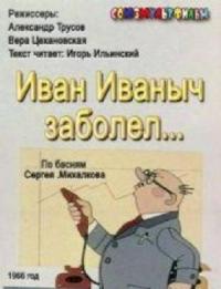 Смотреть Иван Иванович заболел онлайн на Кинопод бесплатно