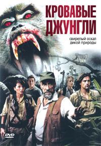 Смотреть Кровавые джунгли онлайн на Кинопод бесплатно