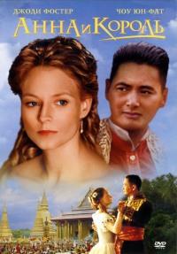 Смотреть Анна и король онлайн на Кинопод бесплатно
