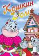 Смотреть фильм Кошкин дом онлайн на Кинопод бесплатно
