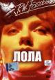 Смотреть фильм Лола онлайн на Кинопод бесплатно