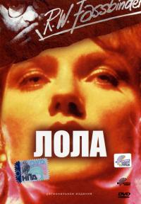 Смотреть Лола онлайн на Кинопод бесплатно
