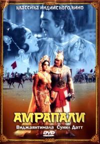 Смотреть Амрапали онлайн на Кинопод бесплатно