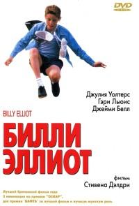 Смотреть Билли Эллиот онлайн на Кинопод бесплатно